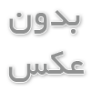 ضرب المثل های ایرانی با متد جدید (طنز)